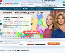 Отзывы клиентов по кредитам «Совкомбанка»