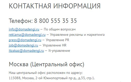 Это контактные телефоны и адрес главного офиса компании