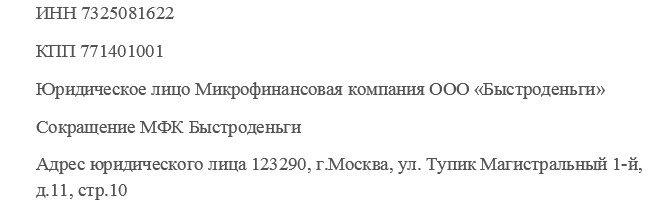Юридический адрес сайта