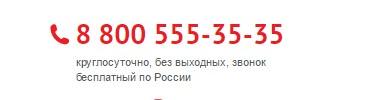 Телефон горячей линии Домашних денег