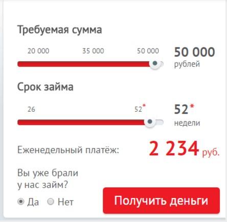 Домашние деньги онлайн-заявка сумма для постоянных