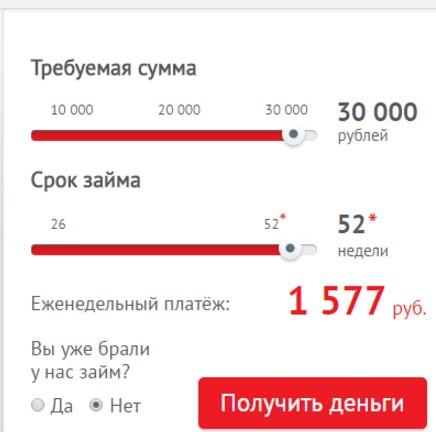 Онлайн-заявка Домашние деньги сумма для новых