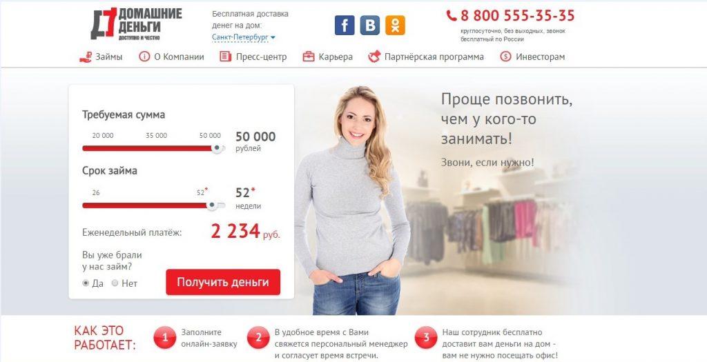 Сайт Домашние деньги