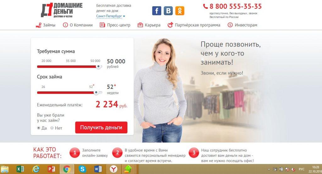 Страница сайта Домашние деньги