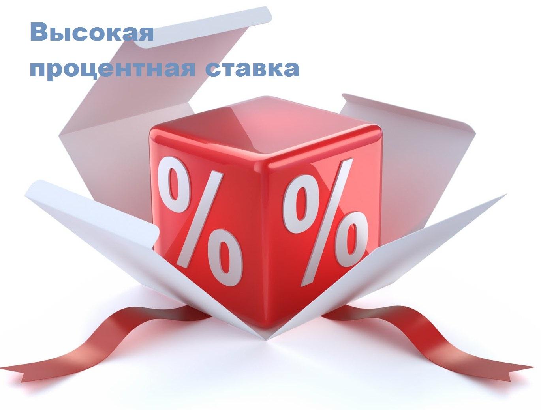 образец договора процентного займа ставка рефинансирования