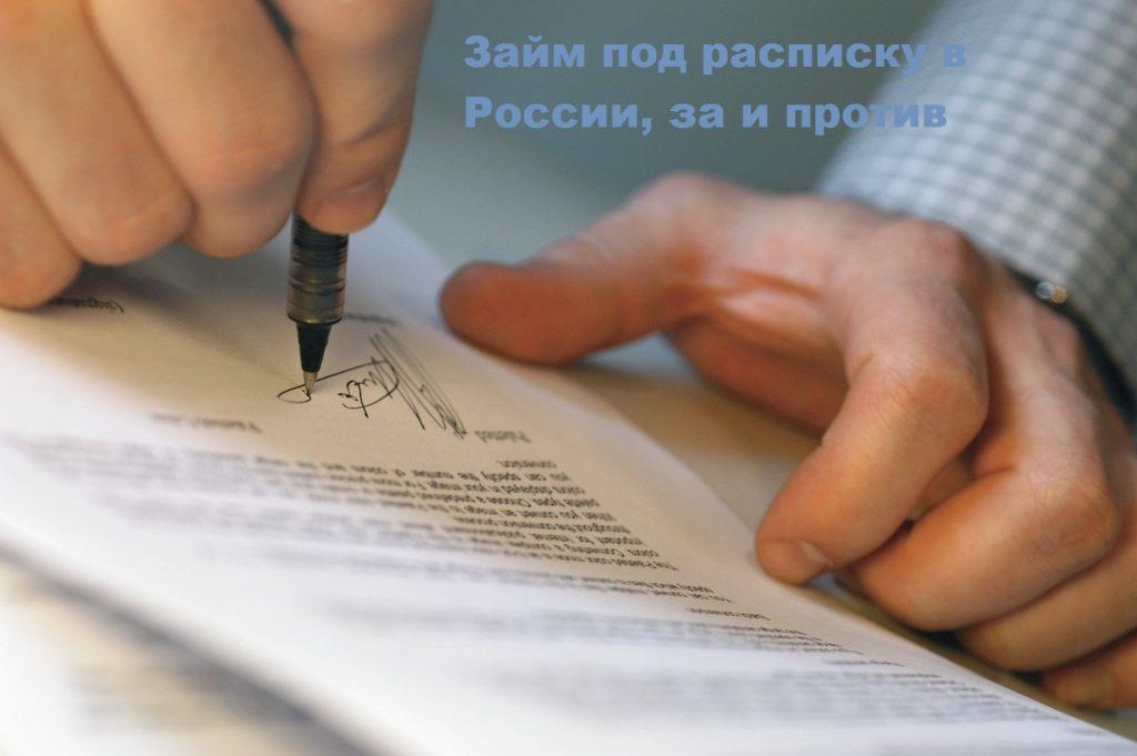 Займ под расписку в России, за и против