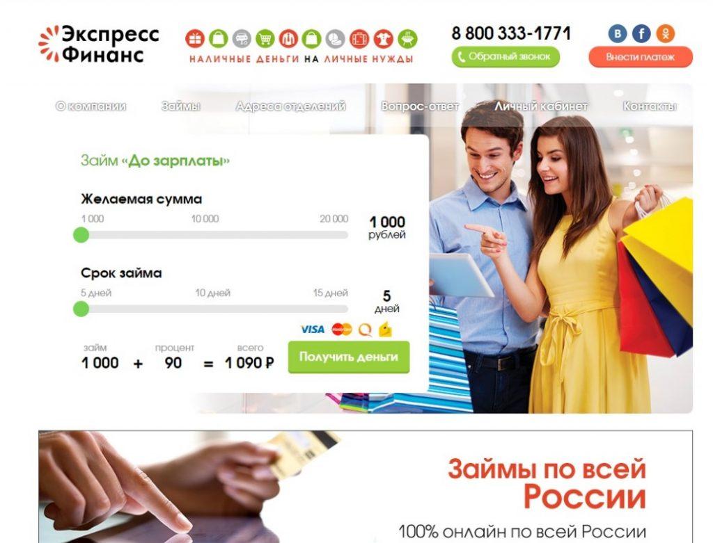 Экспресс финанс - оформление займа по телефону
