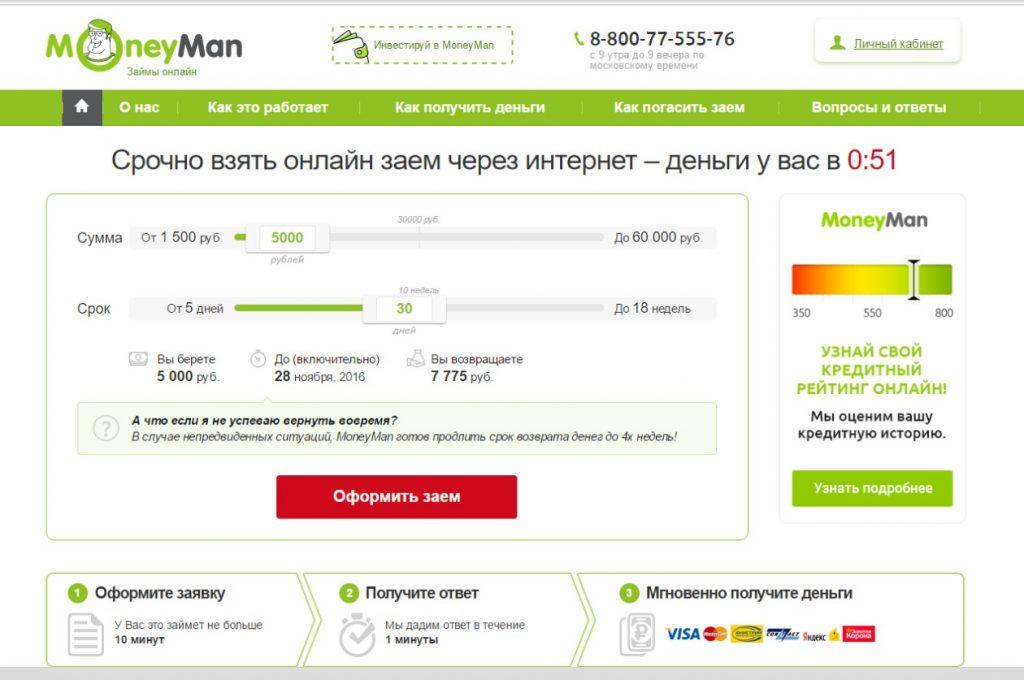 Сайт Money man