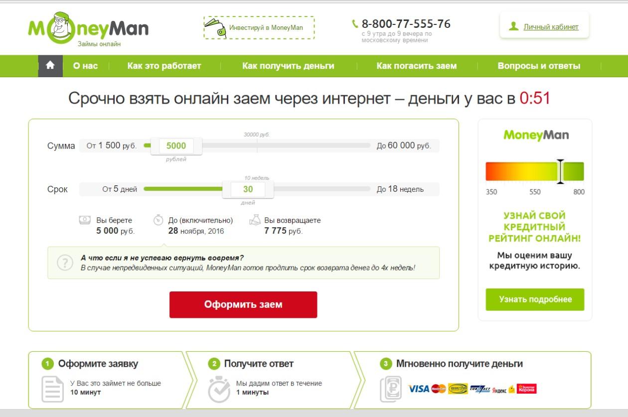 moneyman получить займ