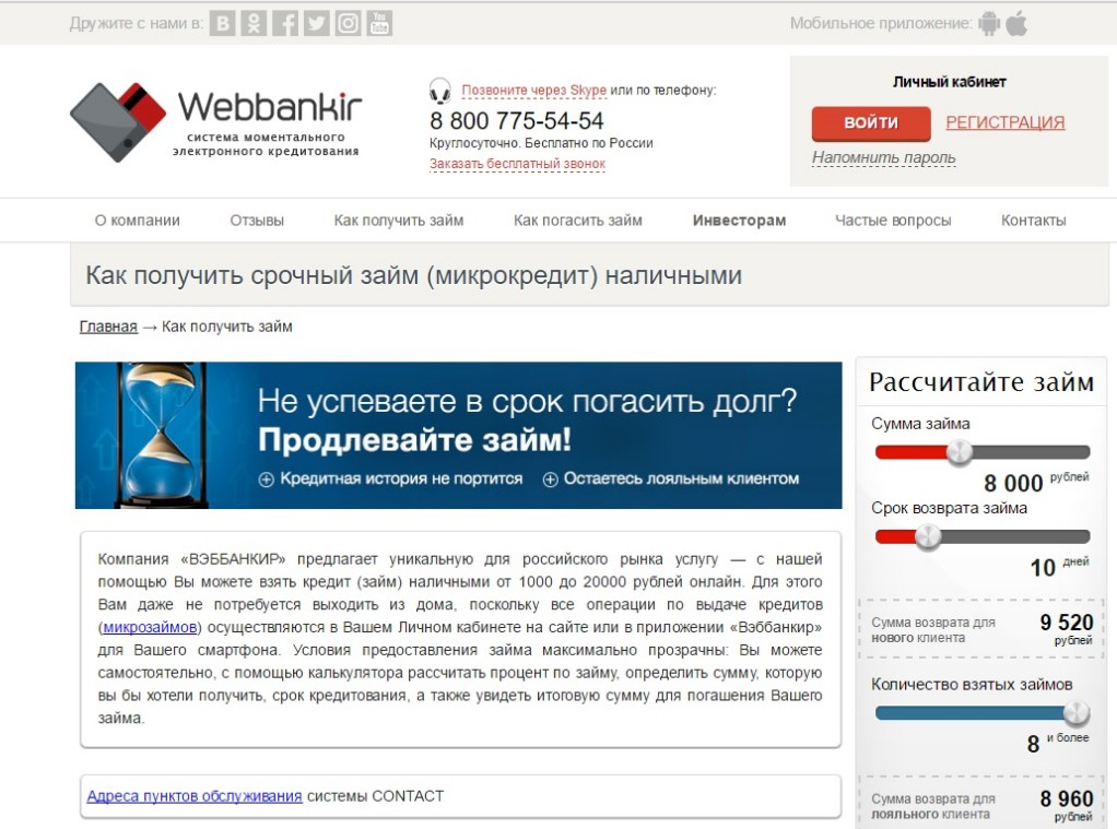 Оформление срочного займа в Webbankir