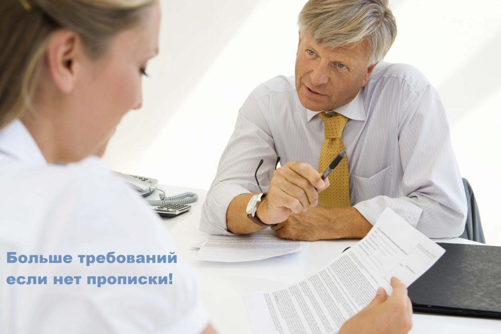 Требования к заемщику от банка