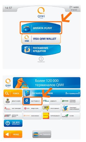Оплата кредита черз терминал