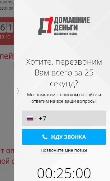 """Услуга """"Перезвоним"""""""