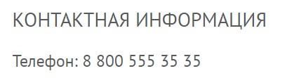 Номер телефона Домашние деньги