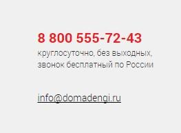 Е-meil и номер телефона Домашние деньги