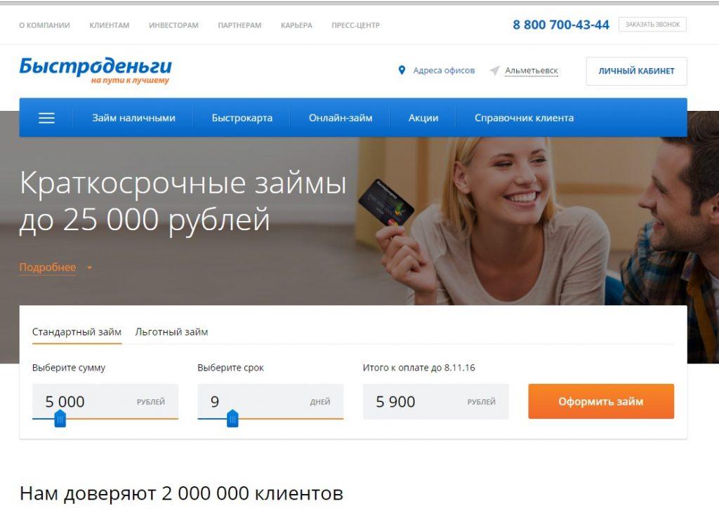 Официальный сайт МФО Быстроденьги