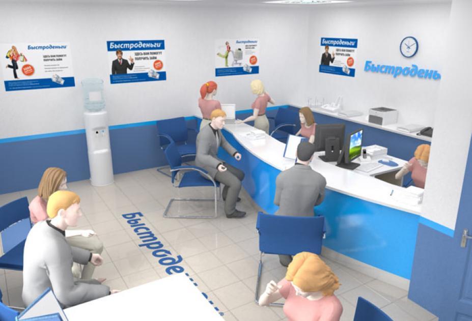 Оплата кредита в офисе Быстроденьги