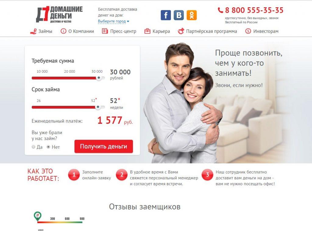 Домашние деньги - отзывы заемщиков