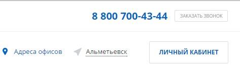 Номер телефона горячей линии Быстроденьги