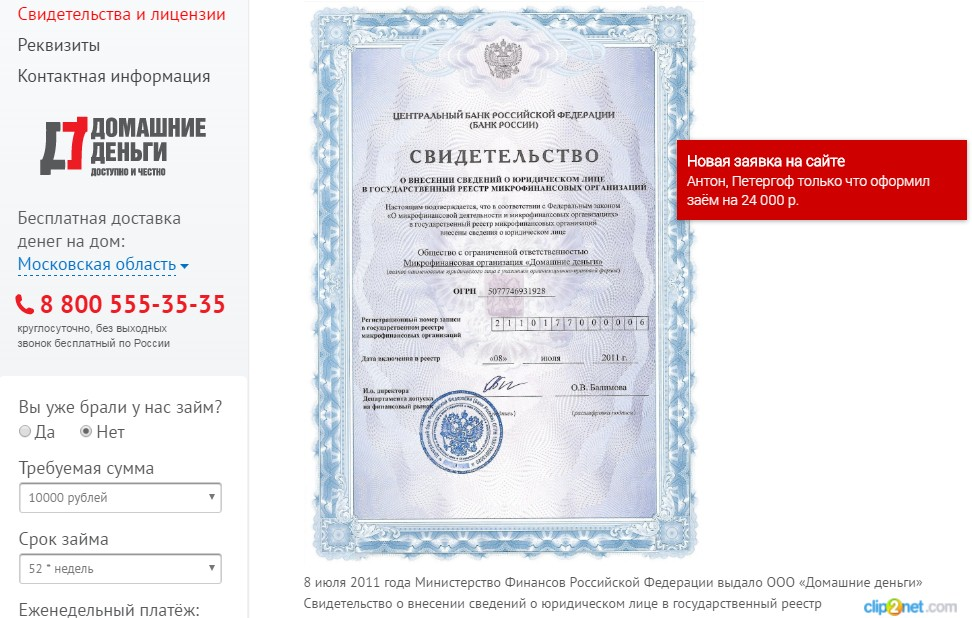potrebitelskiy-kredit-novosibirsk-bez-spravok