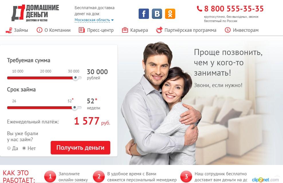 Официальный сайт Домашние деньги