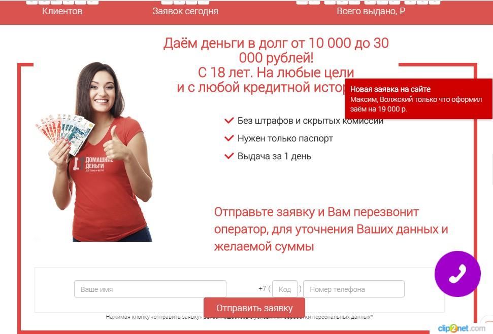 Как оформить заявку на сайте Домашние деньги