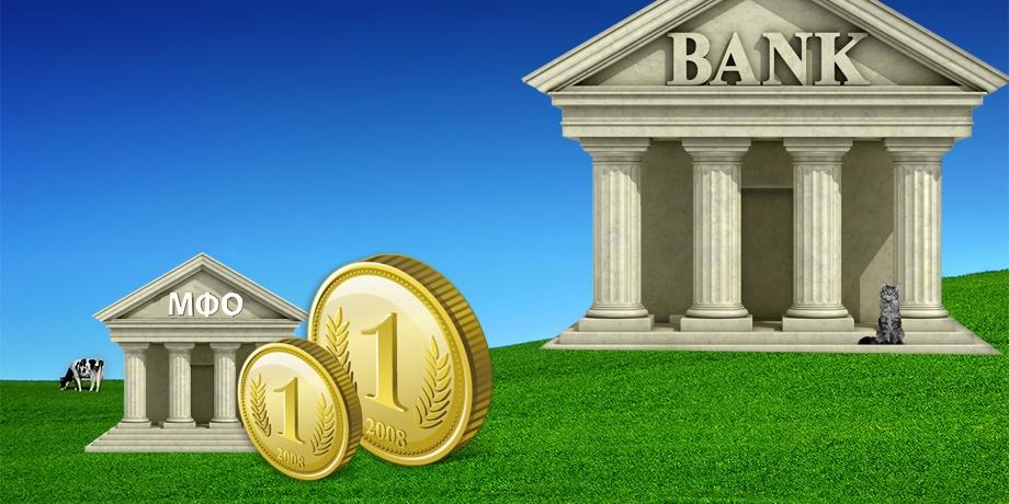 Займ в банке