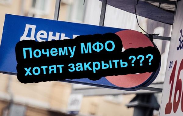 Закроют ли МФО?
