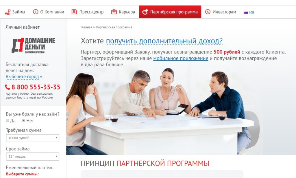 Условия партнерской программы Домашние деньги