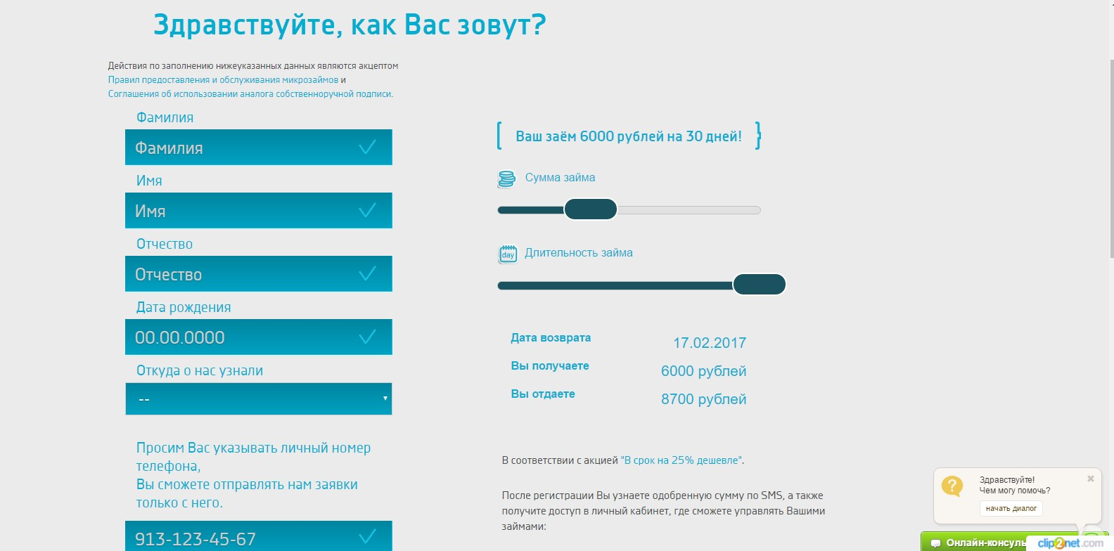 Смс займ онлайн заявка микрозайм на яндекс деньги без карты