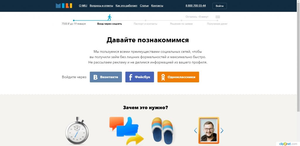 Сайт Займ Мили