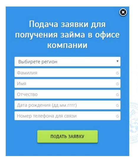 Заявка на займ в МФО Выручайка