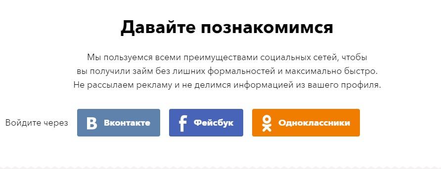 Вход на сайт через соцсети