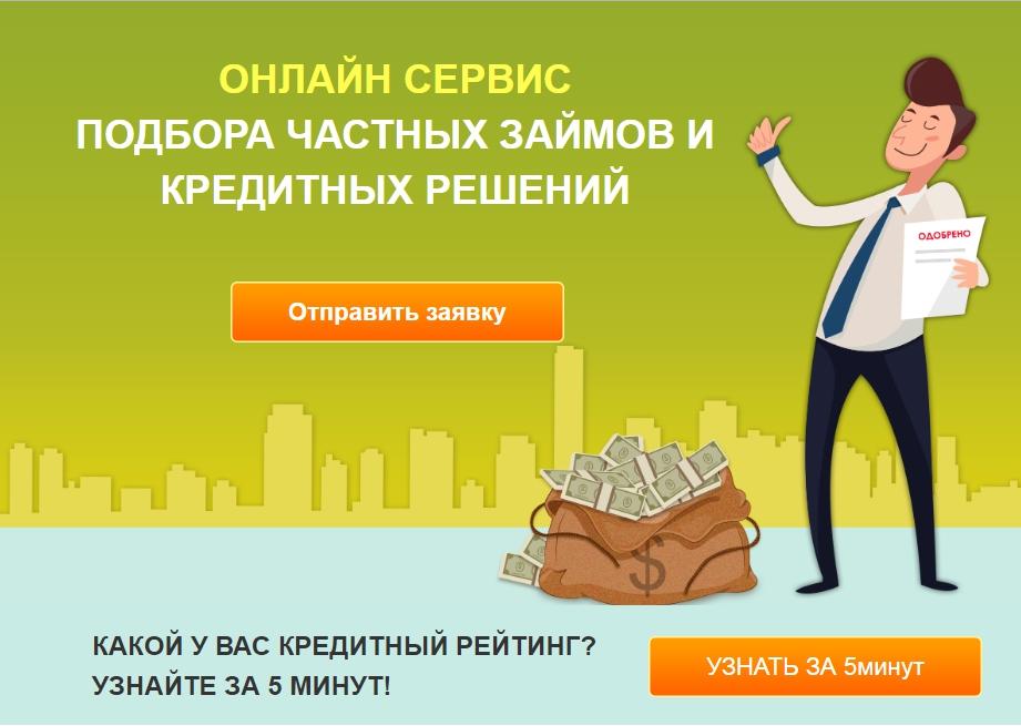 5 займов - кредитный рейтинг