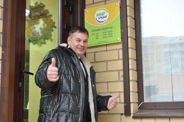 Миг Кредит - отзывы клиентов