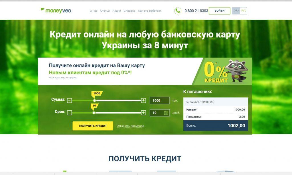 Сайт сервиса микрокредитования Moneyveo