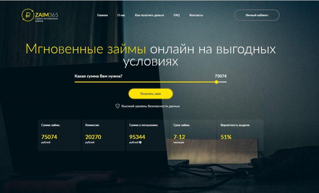 Сайт Займ 365