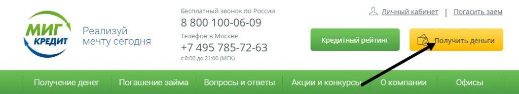 Кнопка «Получить деньги»