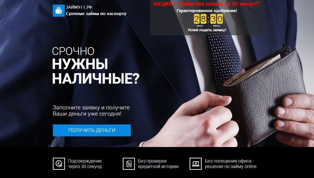 Сайт Займ 911