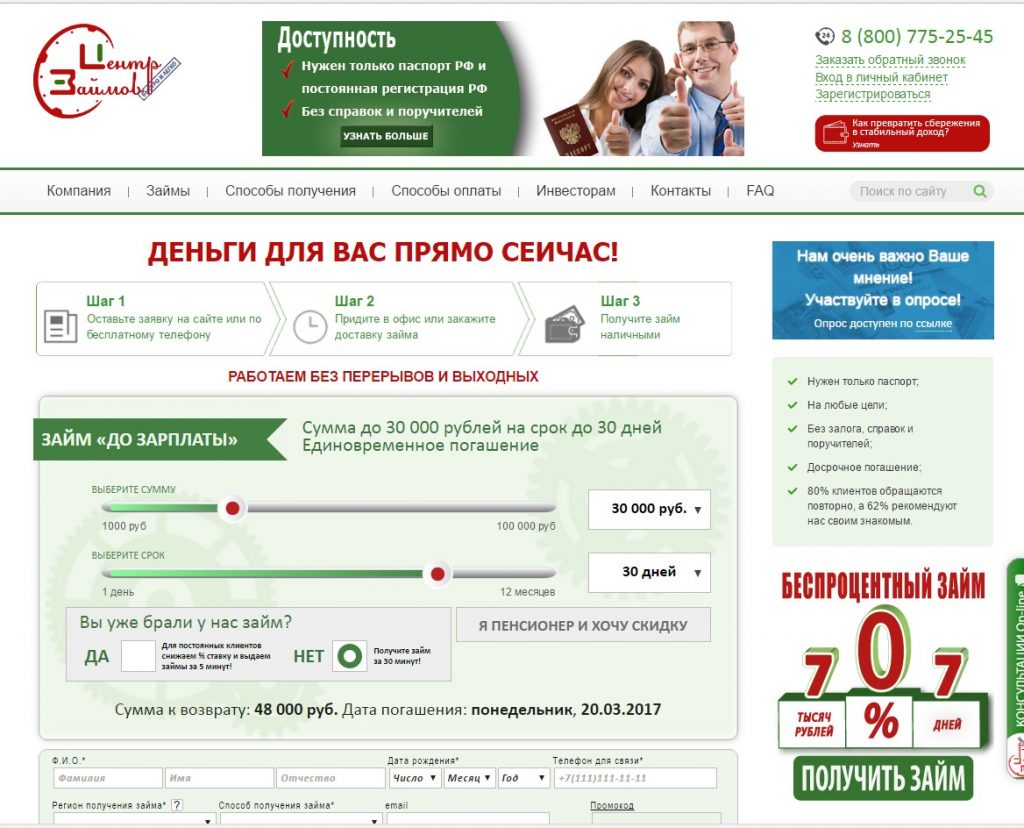 Сайт МФО Центр займов