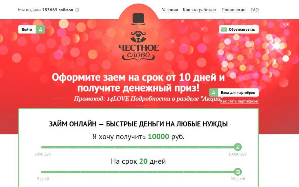 Сайт МФО Честное слово