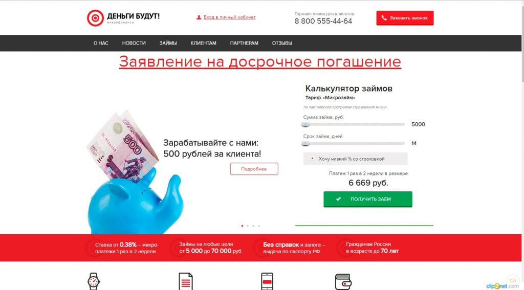 Сайт компании Деньги будут