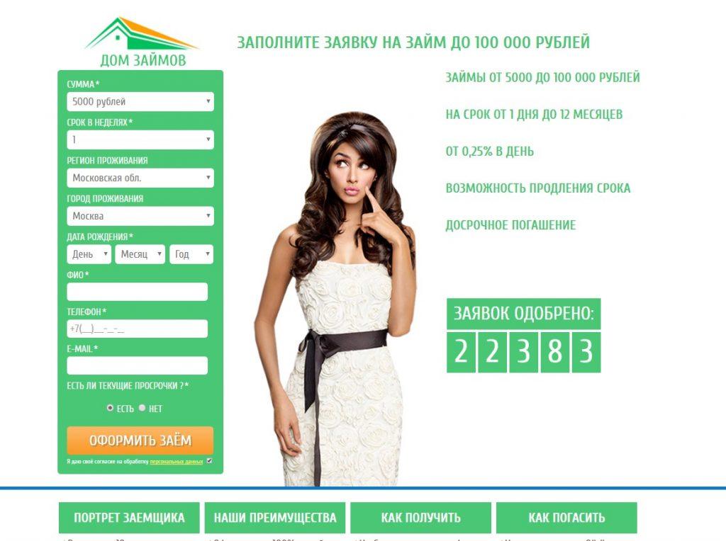 Сайт компании Дом займов