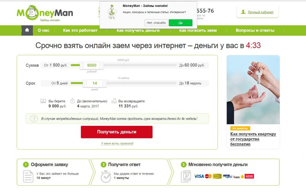 Сайт Moneyman
