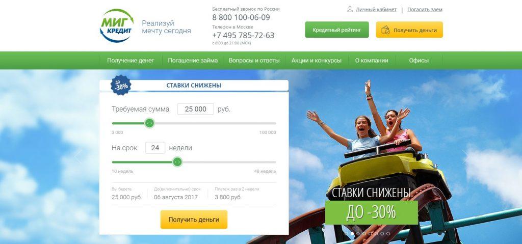 Калькулятор на сайте migcredit.ru