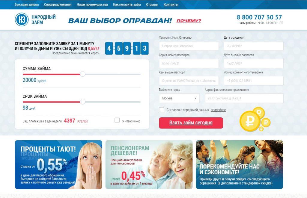 Сайт компании Народный займ