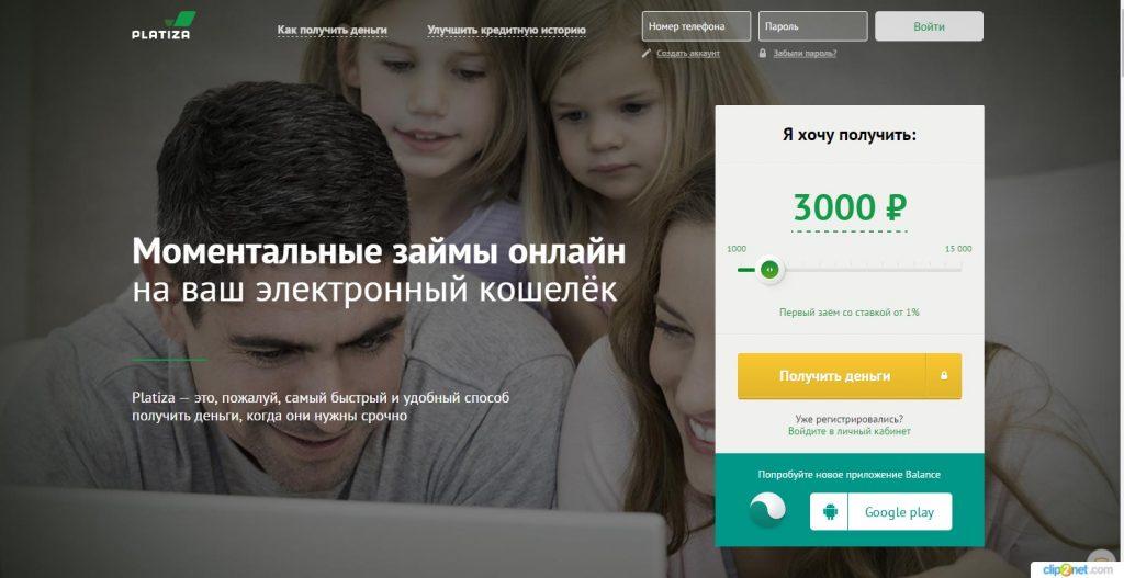 Сайт компании Платиза