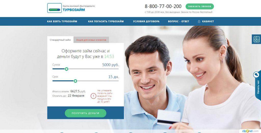 Сайт компании Турбозайм