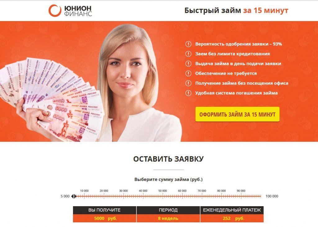 Сайт компании Юнион Финанс