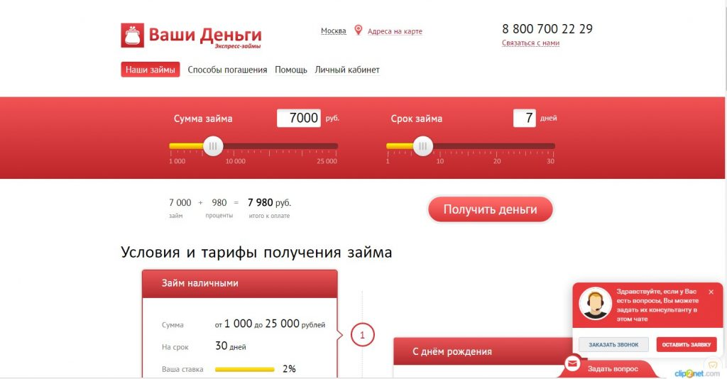 """Сайт МФО """"Ваши деньги"""""""